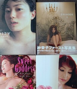 紗栄子 写真集 +3冊 = 計4冊セット