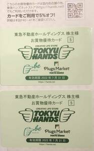 【送料無料】最新 東急不動産 株主優待券 東急ハンズお買物優待カード(5%割引)2枚