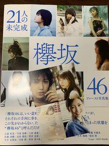 欅坂46ファースト写真集 21人の未完成 (LoppiHMV限定版) 欅坂46