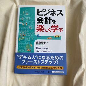 ビジネス会計を楽しく学ぶ 齋藤雅子