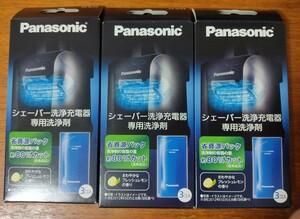パナソニック ES-4L03 シェーバー洗浄充電器専用洗浄剤 ラムダッシュ3個入り×3セット Panasonic