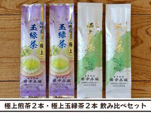 【送料無料】八女茶・極上煎茶2本と嬉野茶・極上玉緑茶2本の飲み比べセット