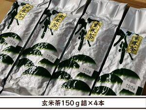 【送料無料】玄米茶150g詰×4本(日常使いに)