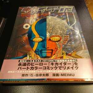 【帯付き・送料無料!】キカイダー02★Special Graphics Edition 2001年初版★原作:石ノ森章太郎/漫画:MEIMU