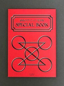 金色のガッシュ 完全版 全巻購入特典 SPECIAL BOOK