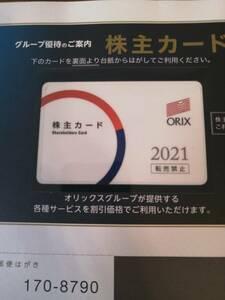 オリックス 株主優待カード2021(1)