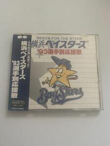 希少 CD「横浜ベイスターズ'93選手別応援歌/REACH FOR THE STARS YOKOHAMA BAY STARS」1993年大洋ホエールズ横浜DeNAベイスターズ