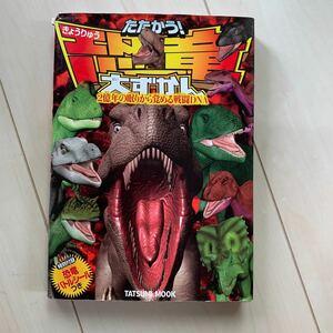 恐竜図鑑です。多少傷やマジックで書いた後はあります。