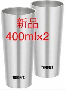 サーモス 真空断熱タンブラー 400ml 2個入り
