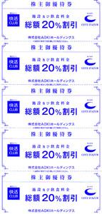 ★最新 コートダジュール・快活CLUB AOKIホールディングス株主ご優待20%割引券5枚1セット★送料無料条件有★