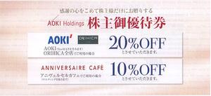 ★最新 紳士服のアオキ AOKIホールディングス株主ご優待20%割引券★送料無料条件有★
