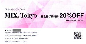 ★最新 TSIホールディングスグループ MIX.Tokyo株主様ご優待20%割引券★送料無料条件有★