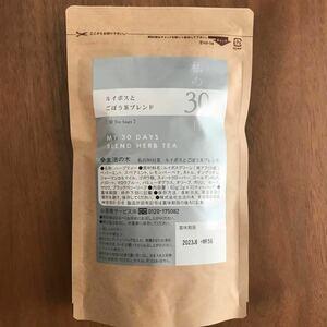 生活の木 限定 ハーブティー 私の30日茶ルイボスとごぼう茶ブレンド