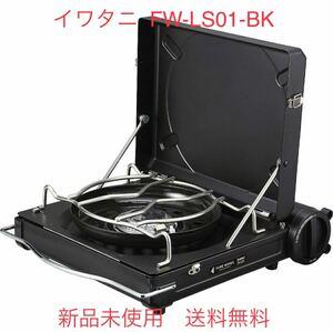 IWATANI イワタニ FW LUXE CAMP STOVE キャンプ用品 バーベキューグリル ブラック FW-LS01-BK