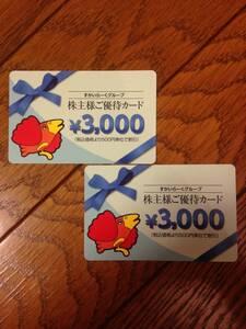 送料無料 すかいらーくグループ 優待カード 3000円×1枚 500円×1枚 計3500円