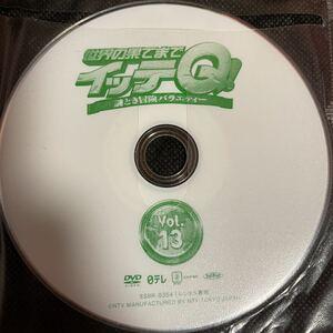 世界の果てまでイッテQ Vol.13 レンタル落ちDVD