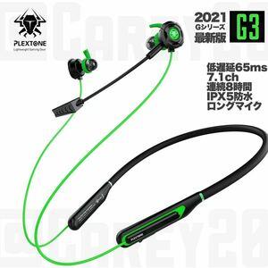 【G3グリーン】2021年最新ハイスペック Bluetooth ゲーミング イヤホン ゲーム ヘッドセット 超低遅延65ms 7.1ch 高音質 防水【送料無料】