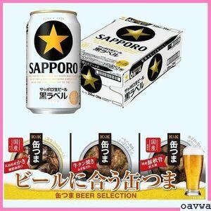 新品★ineav ビール&缶つまセット 本&国分/缶つま/SELECTION/ う缶つま サッポロ/黒ラベル/350ml× 455