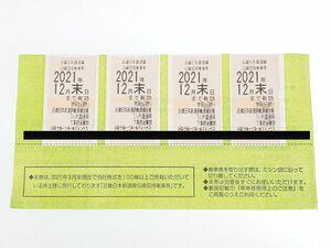 2021年12月末まで有効 近畿日本鉄道 株主優待券 沿線招待乗車券 4枚セット 近鉄 送料84円 3868/1759