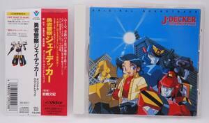 勇者警察ジェイデッカー オリジナルサウンドトラックCD 帯付き 検索:J-DECKER THE BRAVE POLICE ORIGINAL SOUNDTRACK CD VICL-520