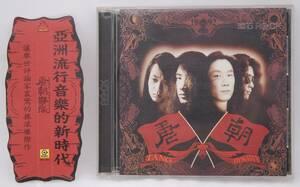唐朝 CD「TANG DYNASTY」帯付き 検索:唐朝樂隊 唐朝楽隊 タンダイナスティー RD-1183 チャイニーズメタル