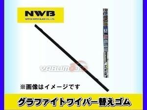 NWB グラファイトワイパー 替えゴム TW1G (GR8) 425mm 幅6mm