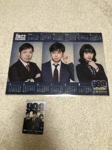 松本潤 映画99.9 刑事専門弁護士 THE MOVIE 特典オリジナルカレンダー1枚 ムビチケ1枚 4件