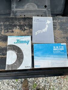 SUZUKI ジムニー JA11 取扱説明書 整備手帳 サービスネットワーク 希少 当時物