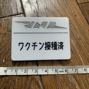 鉄道☆国鉄バージョン ワクチン接種済バッジ 彫刻タイプ,アクリル樹脂