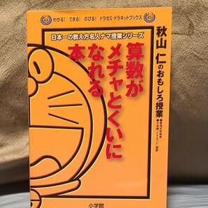 最終価格です!ドラゼミ ドラえもん 秋山仁のおもしろ授業 算数がメチャとくいになれる本