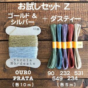 【金銀入荷☆お試しセット】ブラジル LINHASITA社製 ワックスコード