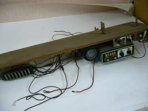 4289*古い 無線機 改造品?