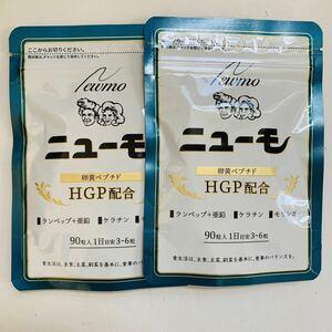 ニューモ サプリメント 90粒 2袋 約2ヶ月 HGP 卵黄ペプチド