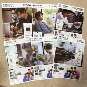 嵐 パンフレット 6種類 と A5クリアファイル セット ◆ HITACHI