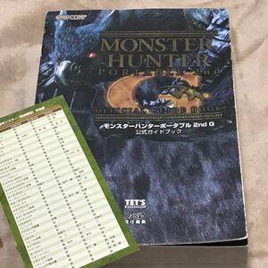 PSP攻略本 モンスターハンターポータブル2nd G 公式ガイドブック/テッツインターナショナル 【編著】モンハン