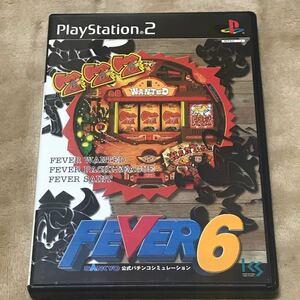 PS2ソフト SANKYO公式パチンコシミュレーション FEVER6 フィーバー6