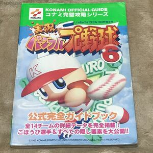 N64攻略本 実況パワフルプロ野球6公式完全ガイドブック コナミ完璧攻略シリーズコナミ完璧攻略シリ−ズ39