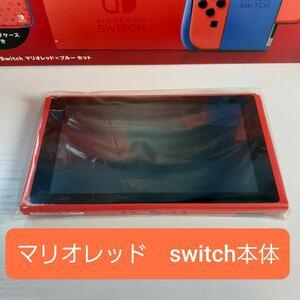 新品 本体 マリオレッド×ブルー Nintendo Switch ニンテンドースイッチ ※付属品欠品