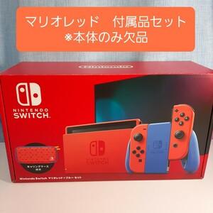 新品 未使用 任天堂 Nintendo Switch マリオレッド×ブルー セット 付属品セット ※本体なし