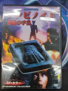 【SF&ホラーコレクション】ゾンビノイド 悪魔の手首