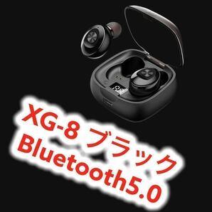 Bluetoothイヤホン XG-8ブラック Bluetooth5.0 ワイヤレスイヤホン 完全独立型 iPhone Android ペアリング