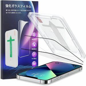 2枚入り13/13pro 用 ガラスフィルム 強化ガラス液晶保護フィルム