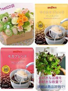 【BROOK'S 】ブルックス コーヒー◆ドリップバッグ ◆22袋/モカブレンド・マイルドブレンド ◆お好きな組合せで♪クーポン消化に!