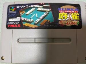 スーパー麻雀2 スーパーファミコン