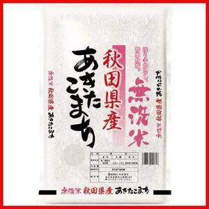 新品【精米】 無洗米 秋田県産 あきたこまち 5kg 令和2年産PHUF