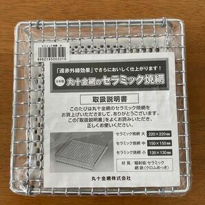 新品未使用 丸十金網 (Marujyu-kanaami) セラミック焼網 小 15cm 0703-001 トースト1枚サイズ