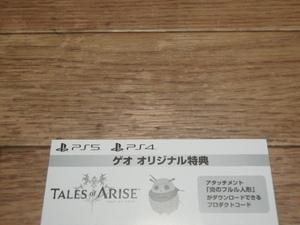 ★ PS4/PS5 テイルズ オブ アライズ アタッチメント「炎のフルル人形」 ゲオオリジナル特典 GEO DLC プロダクトコード ★