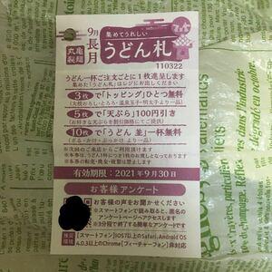 アンケート回答で100円引きクーポンも 有効期限 9/30 長月 丸亀製麺 うどん札 トッピング 天ぷら うどん並 ポイント消化 大根おろし とろろ