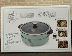 ★新品★Toffy 電気グリル鍋 K-HP2 ペールアクア トフィー 3.5L たこ焼き器 LADONNA