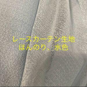 レースカーテン生地 レースカーテン 生地 No.1368